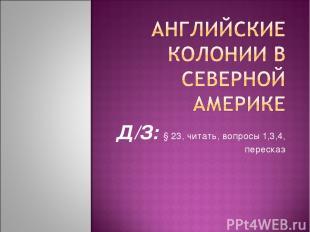 Д/З: § 23, читать, вопросы 1,3,4, пересказ
