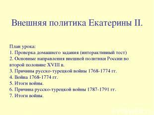 Внешняя политика Екатерины II. План урока: 1. Проверка домашнего задания (интера