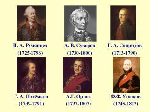 А. В. Суворов (1730-1800) П. А. Румянцев (1725-1796) Г. А. Спиридов (1713-1790)