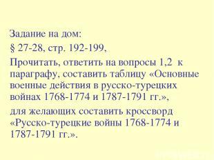 Задание на дом: § 27-28, стр. 192-199, Прочитать, ответить на вопросы 1,2 к пара