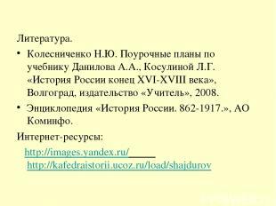 Литература. Колесниченко Н.Ю. Поурочные планы по учебнику Данилова А.А., Косулин