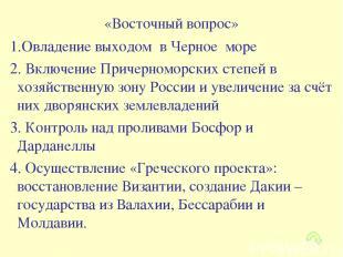«Восточный вопрос» Овладение выходом в Черное море 2. Включение Причерноморских