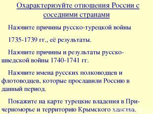 Охарактеризуйте отношения России с соседними странами ۰Назовите причины русско-т