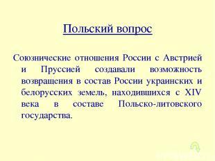 Польский вопрос Союзнические отношения России с Австрией и Пруссией создавали во