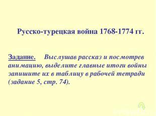 Русско-турецкая война 1768-1774 гг. Задание. Выслушав рассказ и посмотрев анимац