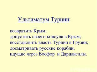 Ультиматум Турции: ۰возвратить Крым; ۰допустить своего консула в Крым; ۰восстано
