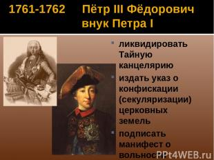 1761-1762 Пётр III Фёдорович внук Петра I ликвидировать Тайную канцелярию издать