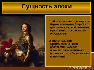 Сущность эпохи 1 обстоятельство – реакция на бурное правление Петра I, его гранд