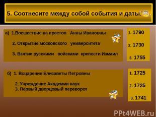 5. Соотнесите между собой события и даты: а) 1.Восшествие на престол Анны Иванов