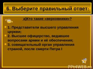 6. Выберите правильный ответ: а)Кто такие «верховники»? 1. Представители высшего