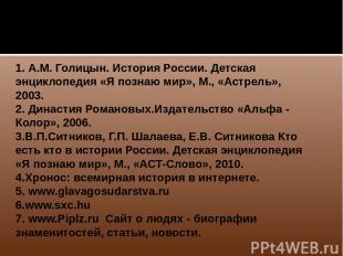 споСписок использованных источников Домашнее задание: 1. А.М. Голицын. История Р