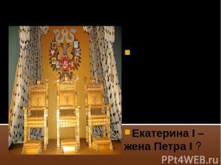 Кто займёт престол? Пётр II по мужской линии –сын Алексея Петровича ? Екатерина