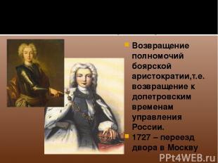 1727-1730 Пётр II Алексеевич –внук Петра I Возвращение полномочий боярской арист