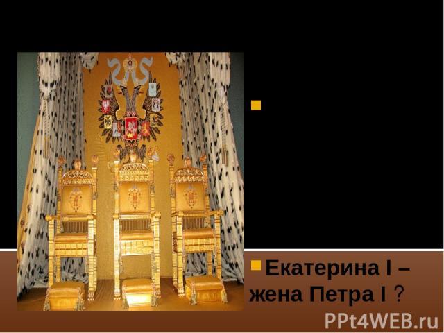 Кто займёт престол? Пётр II по мужской линии –сын Алексея Петровича ? Екатерина I – жена Петра I ?