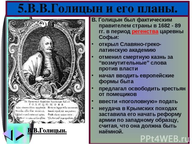 golitsyn thesis