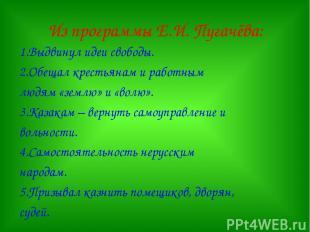 Из программы Е.И. Пугачёва: 1.Выдвинул идеи свободы. 2.Обещал крестьянам и работ