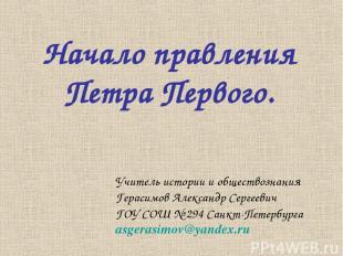 Начало правления Петра Первого. Учитель истории и обществознания Герасимов Алекс