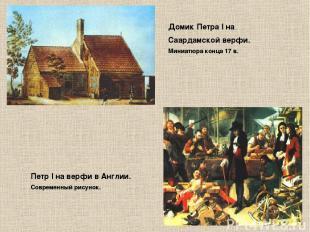 Домик Петра I на Саардамской верфи. Миниатюра конца 17 в. Петр I на верфи в Англ