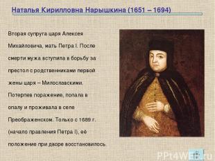 Наталья Кирилловна Нарышкина (1651 – 1694) Вторая супруга царя Алексея Михайлови
