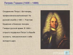 Патрик Гордон (1635 – 1699) Сподвижник Петра I. Шотландец, профессиональный воен