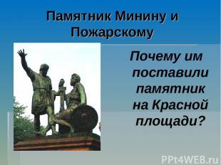Памятник Минину и Пожарскому Почему им поставили памятник на Красной площади?