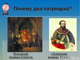 Почему два патриарха? «Тушинский» патриарх Филарет. Московский патриарх Гермоген