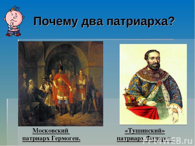 Почему два патриарха? «Тушинский» патриарх Филарет. Московский патриарх Гермоген.