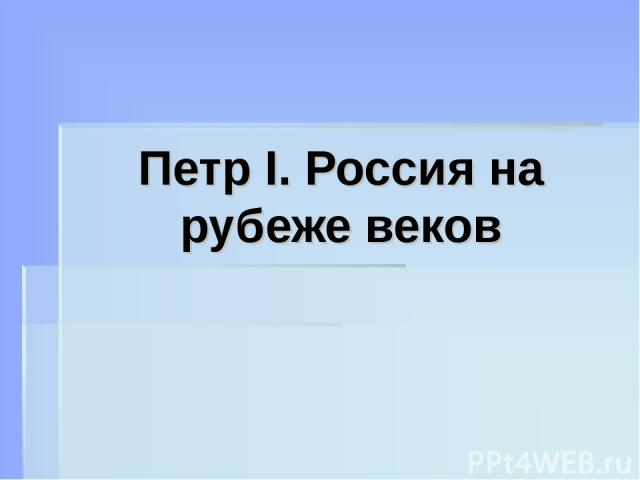 Петр I. Россия на рубеже веков