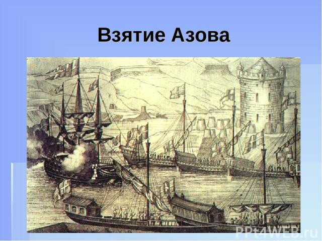 Взятие Азова
