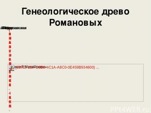 Генеологическое древо Романовых