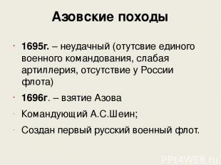 Азовские походы 1695г. – неудачный (отутсвие единого военного командования, слаб