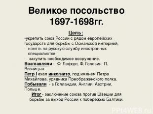 Великое посольство 1697-1698гг. Цель: -укрепить союз России с рядом европейских