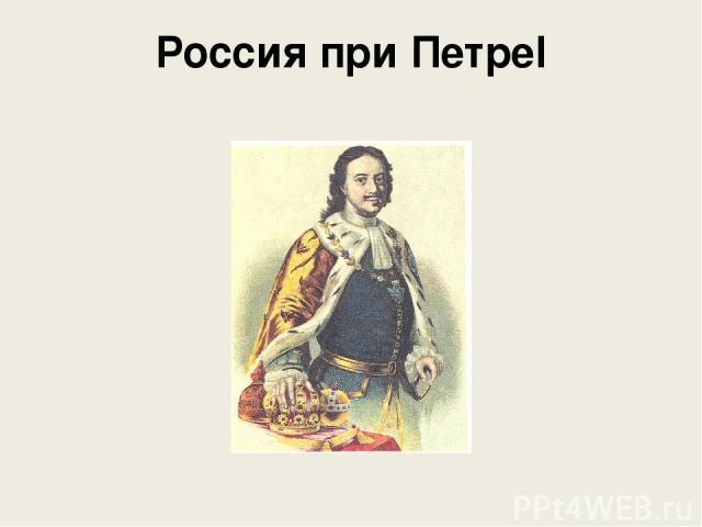 Россия при ПетреI