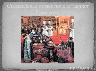 Специальная комиссия составляет Уложение Николай Некрасов