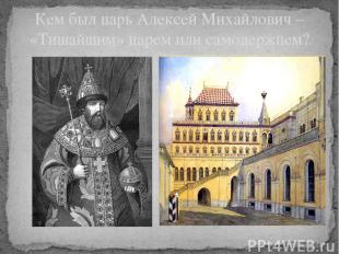 Кем был царь Алексей Михайлович – «Тишайшим» царем или самодержцем?