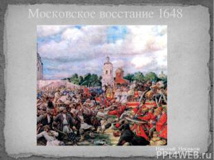 Московское восстание 1648 Николай Некрасов