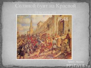 Соляной бунт на Красной площади 1648 Эрнест Лисснер