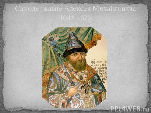 Самодержавие Алексея Михайловича 1645-1676