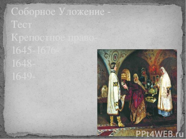 Соборное Уложение - Тест Крепостное право- 1645-1676- 1648- 1649- Что изображено на иллюстрации?