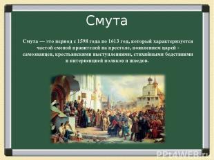 Смута Смута — это период с 1598 года по 1613 год, который характеризуется частой