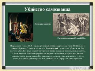 Убийство самозванца На рассвете 16 мая 1606 года вооруженный отряд под руководст