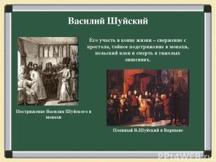 Василий Шуйский Пострижение Василия Шуйского в монахи Его участь в конце жизни –