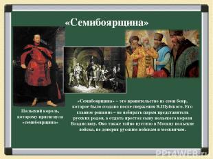 «Семибоярщина» Польский король, которому присягнула «семибоярщина» «Семибоярщина