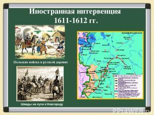 Иностранная интервенция 1611-1612 гг. Польские войска в русской деревне Шведы на