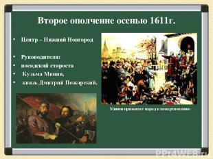 Второе ополчение осенью 1611г. Центр – Нижний Новгород Руководители: посадский с