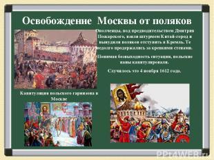 Освобождение Москвы от поляков Капитуляция польского гарнизона в Москве Ополченц