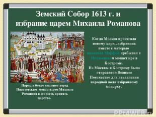 Земский Собор 1613 г. и избрание царем Михаила Романова Народ и бояре умоляют пе
