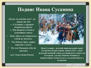 Подвиг Ивана Сусанина «Куда ты ведешь нас?.. не видно ни зги! — Сусанину с сердц