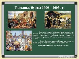 Голодные бунты 1600 – 1603 гг. Три года подряд по стране шли проливные дожди. Их