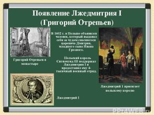 Появление Лжедмитрия I (Григорий Отрепьев) В 1602 г. в Польше объявился человек,